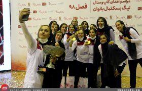 گزارش تصویری اختتامیه لیگ برتر بسکتبال بانوان و اهدای جام گروه بهمن