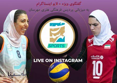 ورزش بانوان یکشنبه ها روی آنتن مهرسان اسپورت