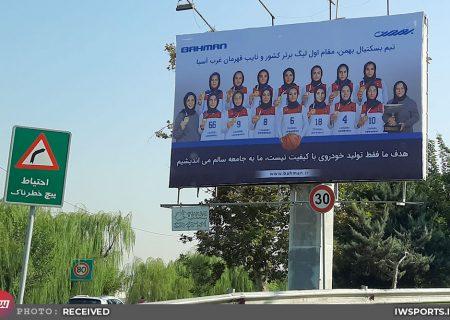 دختران بهمن روی بیلبورد بزرگ راههای تهران (عکس)