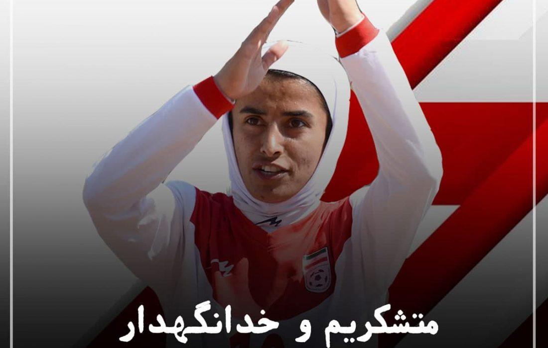 سارا قمی از تیم ملی فوتبال زنان خداحافظی کرد