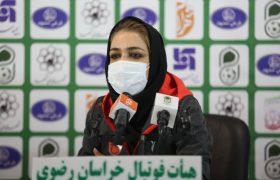 عاطفه رضایی: تحت هیچ شرایطی به هیات فوتبال خراسان امتیاز نخواهیم داد