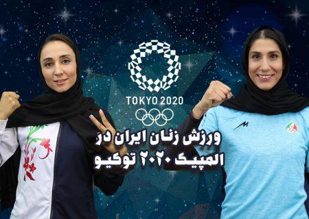 شانس مدال ورزش زنان در المپیک توکیو | دست خالی نمیمانیم